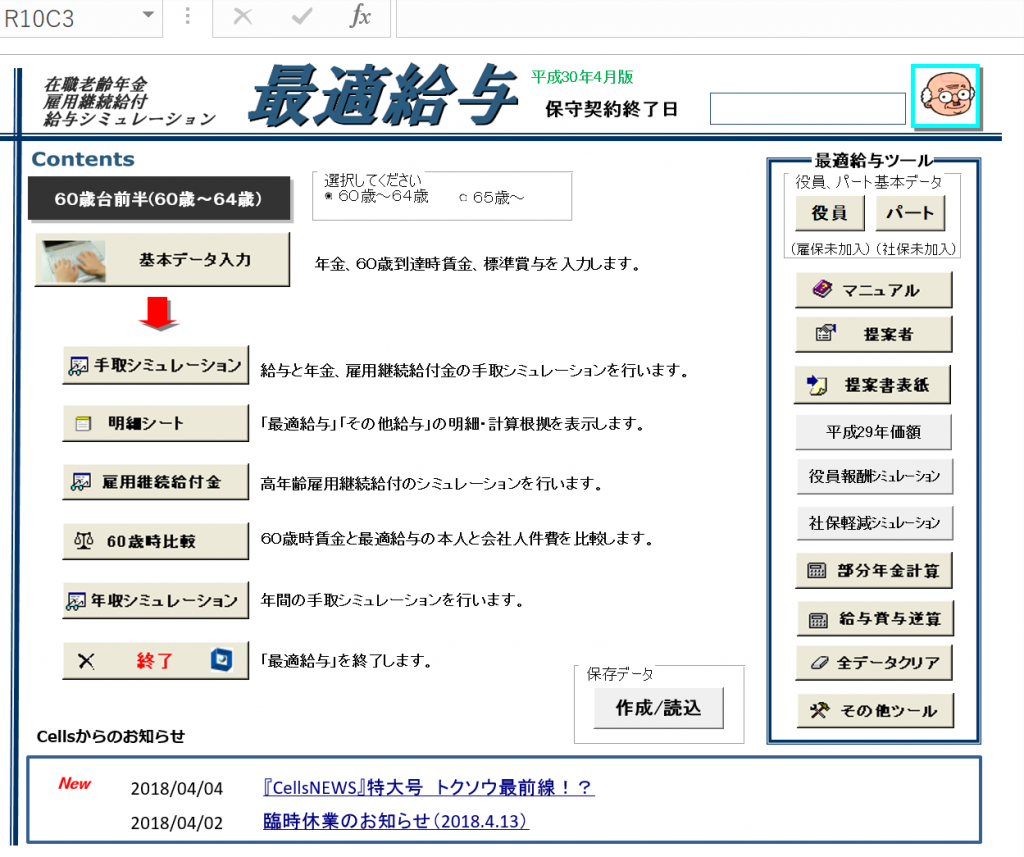 平成30年4月版リリース開始(20180410)