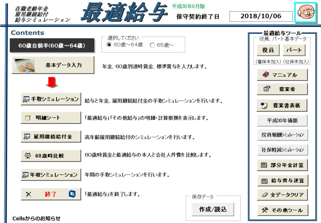 平成30年8月版リリース開始(20180806)