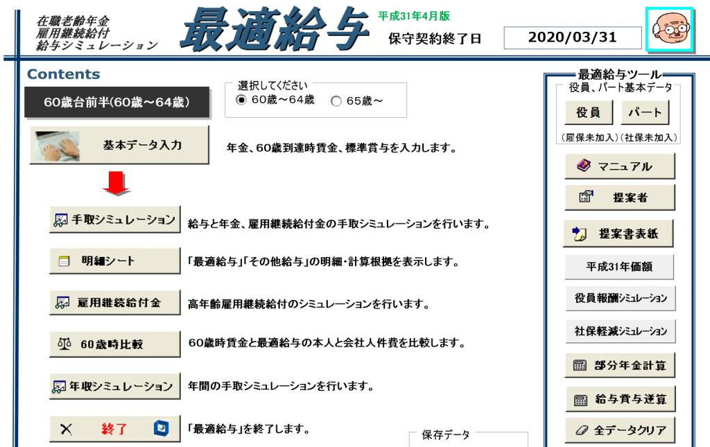 平成31年4月版リリース開始