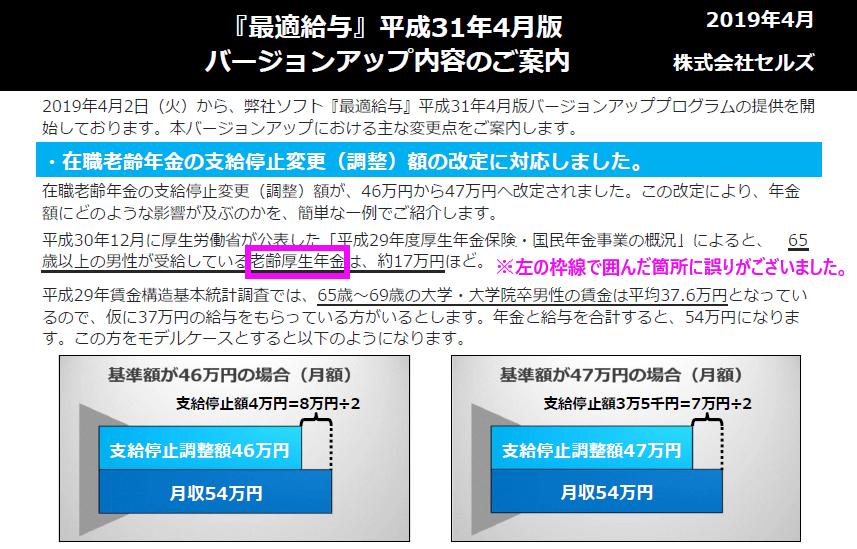 送付資料「最適給与 平成31年4月版バージョンアップ内容のご案内」記載内容の誤りとお詫び