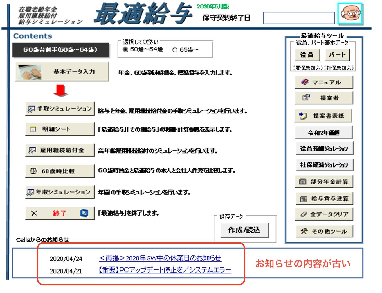最適給与の起動時画面に表示される「お知らせ」の内容が古いままになっている