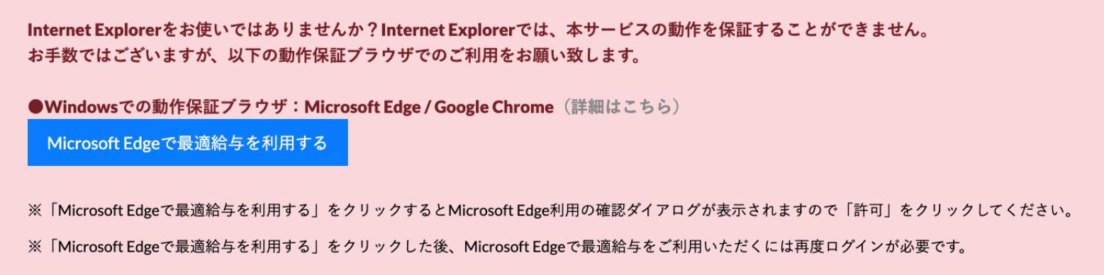 【最適給与クラウド】「Internet Explorerをお使いではありませんか?」と表示される