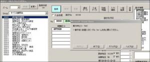 請求書入力時に、書類送付案内を同時に印刷すると実行時エラーが表示される。
