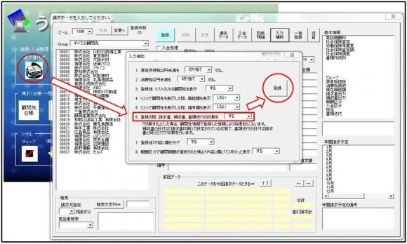 請求書を登録するとオートメーションエラーと表示されます。