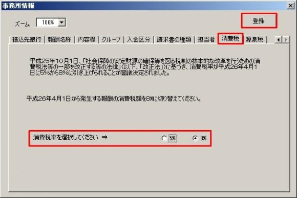 【うりあげ君Ver.8.21】 バージョンアップ内容(2月末ネット配信予定)