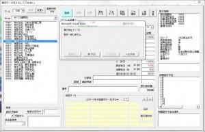 V8.10バージョンアップ時のエラー報告