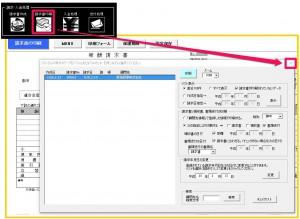 請求書に電子印鑑が印刷されるようにしたい