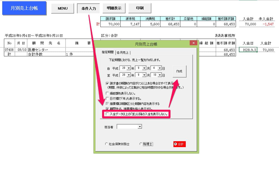一部入金した情報は月別台帳、年間台帳にはどう表示されますか?