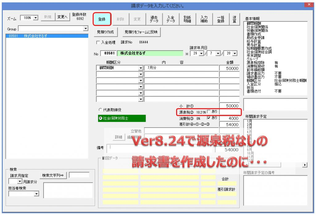 Ver8.24以前に作成した請求書の変更を行うと「源泉税」と「消費税」を計算していなかった場合でも計算されてしまう