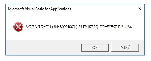 起動すると「システムエラーです:&H80004005(-2147467259)エラーを特定できません」と表示が出てうりあげ君が使用できない