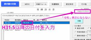 令和1年(平成31年)5月で入力した日付がExcelの画面上で「平成」になる