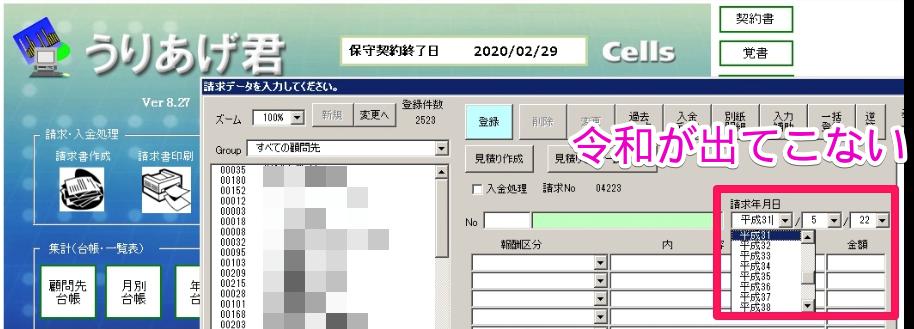 請求書作成で、請求年月日の選択肢に「令和」が表示されない