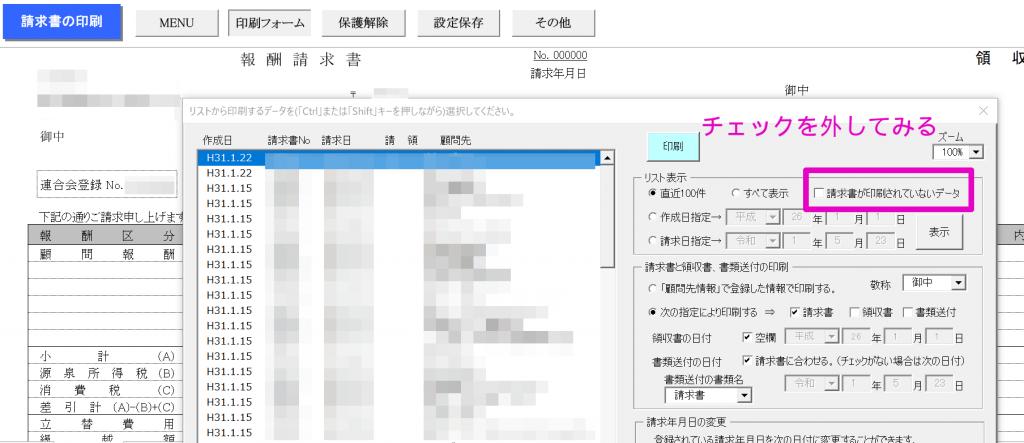「請求書印刷」画面で選択したい請求データが表示されていない