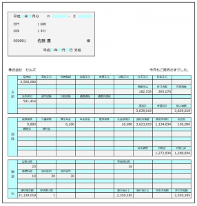 meisai-sample