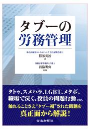 【書籍紹介】タブーの労務管理