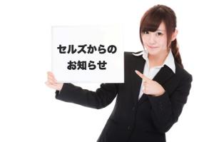 セルズ Café | 台帳活用座談会 【品川店 / 名古屋伏見店】