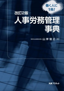 【書籍紹介】改訂2版 人事労務管理辞典