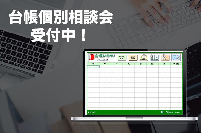 【開催決定!】労務統合管理システム「台帳」導入個別相談会