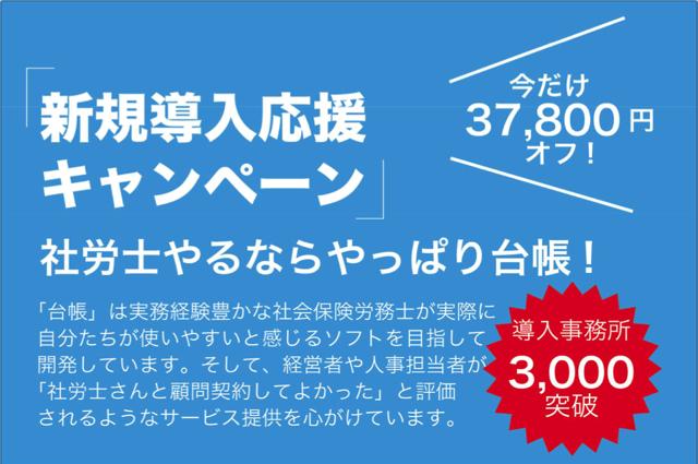 「台帳」新規導入応援キャンペーン開催中!!【2ヶ月限定】