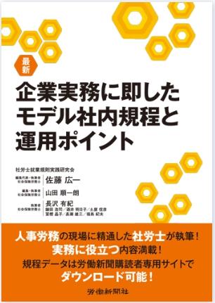 【書籍紹介】最新 企業実務に即したモデル社内規程と運用ポイント