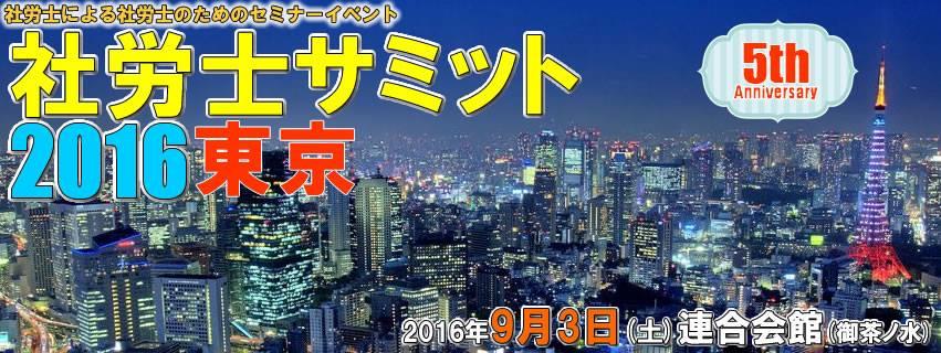 【参加決定】9月3日(土)社労士サミット2016東京
