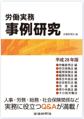 【書籍紹介】労働実務事例研究 平成28年版