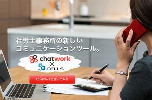 社労士事務所の新しいコミュニケーション
