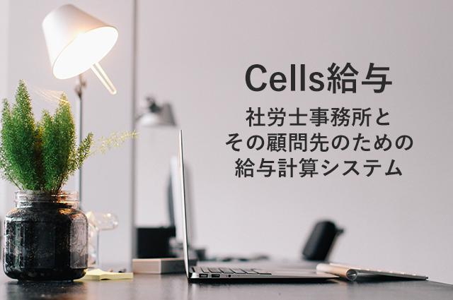 Cells給与