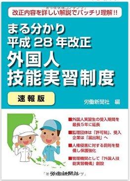 【書籍紹介】まる分かり平成28年改正外国人技能実習制度〔速報版〕