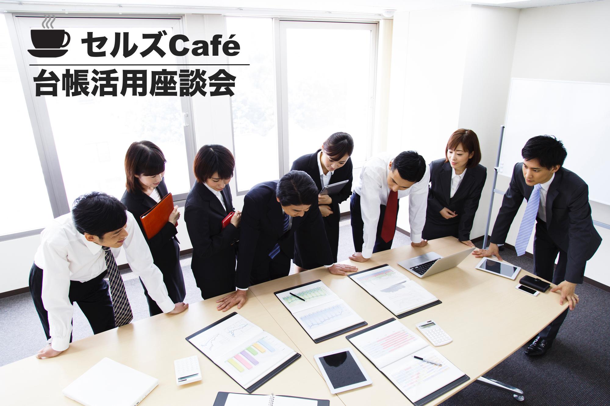 満員御礼!セルズ Café | 台帳活用座談会 【銀座店 / 名古屋伏見店】