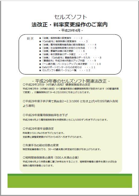 【書籍紹介】健康保険の実務と手続き 最強ガイド