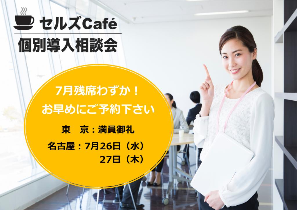 セルズ Café | 個別導入相談会 【品川店 / 名古屋伏見店】