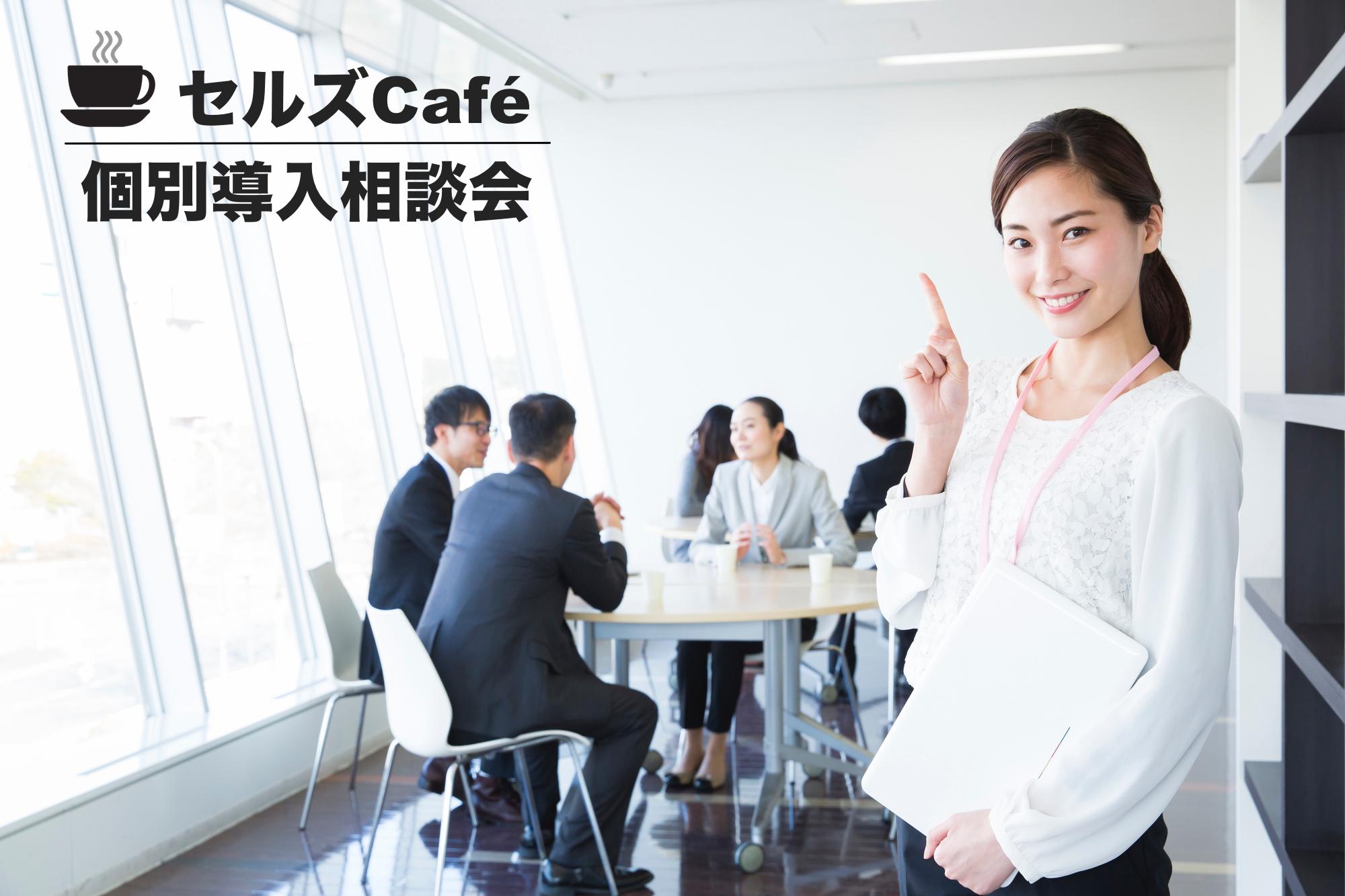 【年内最終!】セルズ Café | 個別導入相談会 【品川店 / 名古屋伏見店】