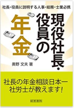 【書籍紹介】現役社長・役員の年金