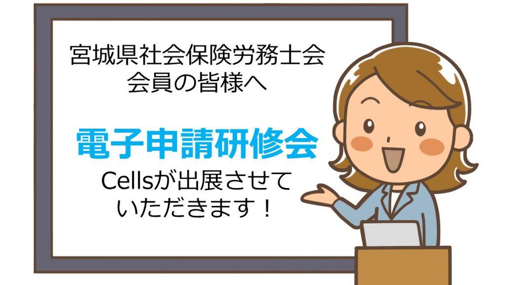 【参加決定】7月23日(月)宮城県社会保険労務士会 電子申請研修