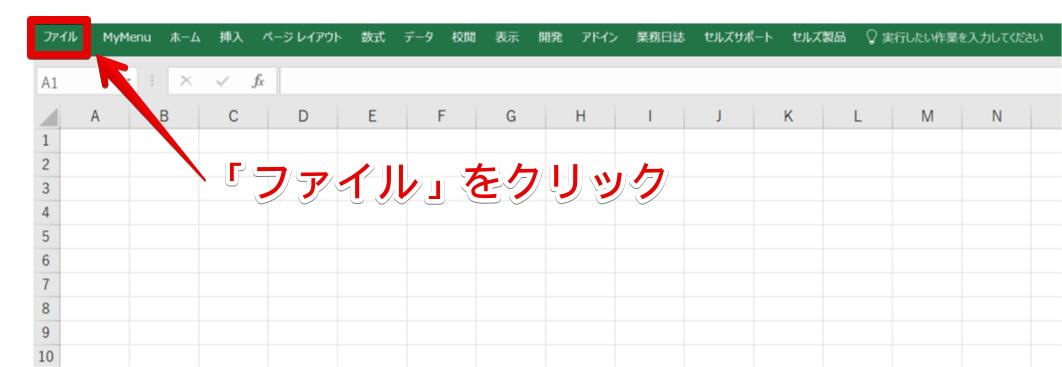 【!緊急!】Excel2016をお使いのすべての方はExcelの更新を無効にしてください
