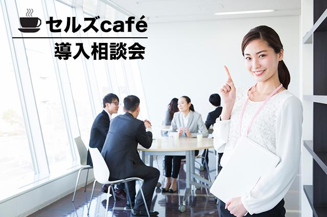 セルズ Café | 個別導入相談会 【銀座店 / 名古屋伏見店】