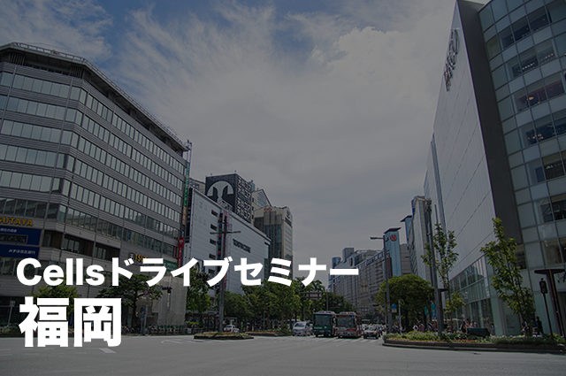 【残席わずか】Cellsドライブ×チャットワークセミナー in 福岡