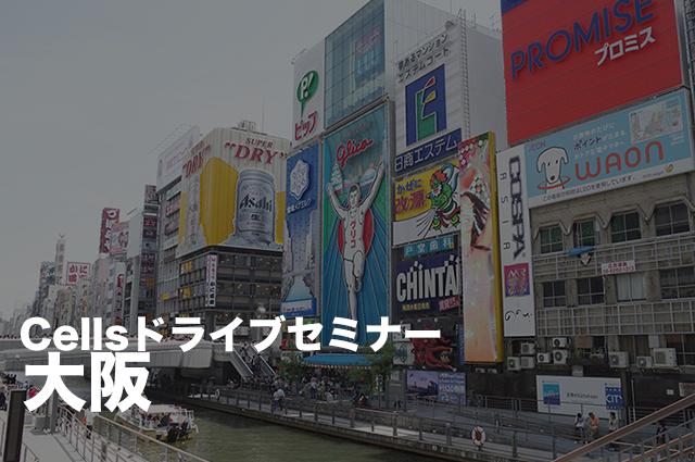 Cellsドライブ×チャットワークセミナー in 大阪