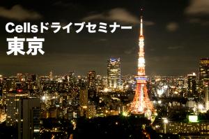 【満員御礼】Cellsドライブ×チャットワークセミナー in 大阪