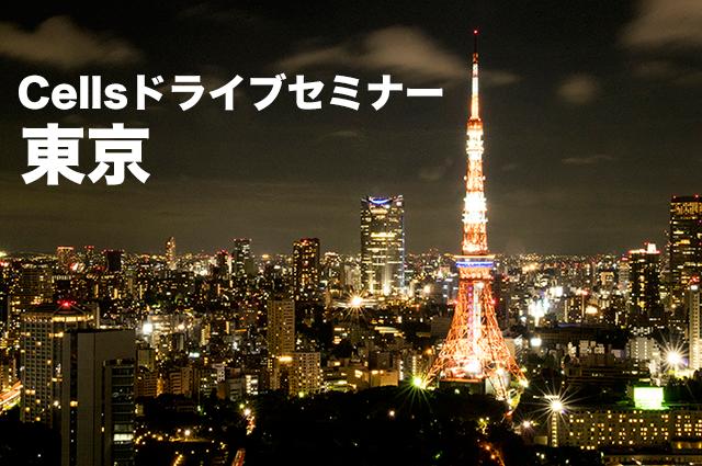 【残席わずか】Cellsドライブ×チャットワークセミナー in 東京