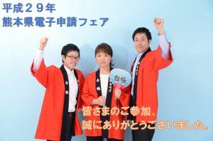 平成29年10月30日開催 熊本県電子申請フェア 参加者特典ダウンロードはこちらから