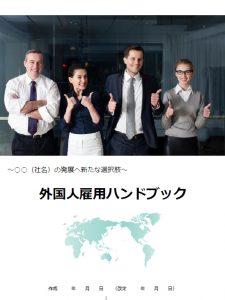 【参加決定!】平成30年3月24日(土)大阪府社会保険労務士会主催 電子申請フェア