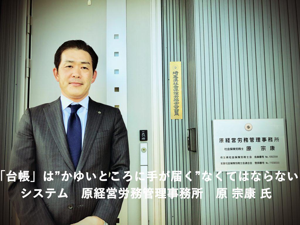 埼玉県社会保険労務士会主催 電子申請フェアに参加しました!