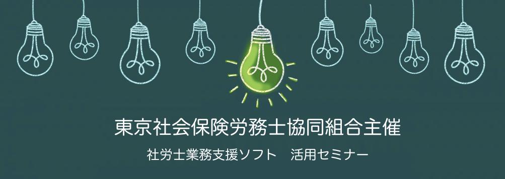 【参加決定!】平成30年2月20日(火)埼玉県社会保険労務士会主催 電子申請フェア