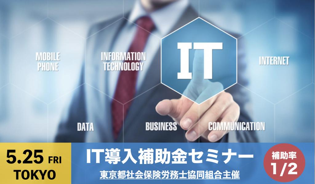 【参加決定】東京都社会保険労務士共同組合主催 IT導入補助金活用セミナー