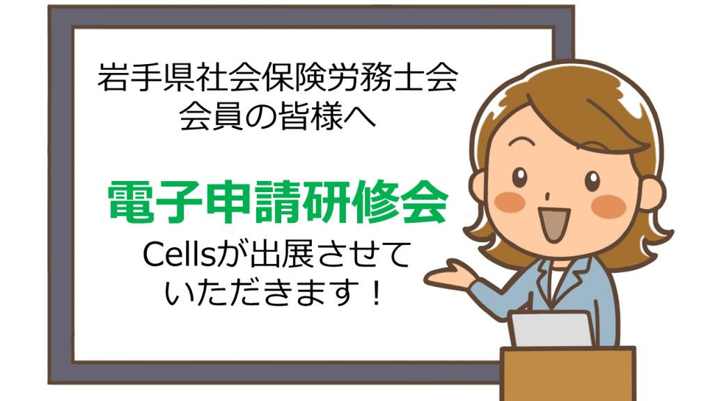 【参加決定】7月25日(水)岩手県社会保険労務士会 電子申請研修
