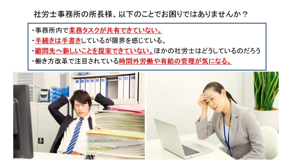 【9月5日(木) 福岡開催決定!】労務統合管理システム「台帳」導入相談会