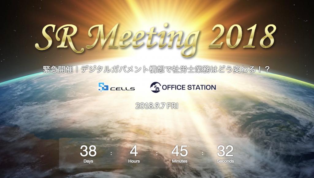 【大阪開催決定!SR Meeting 2018 】デジタルガバメント構想で社労士業務はどう変わる!?