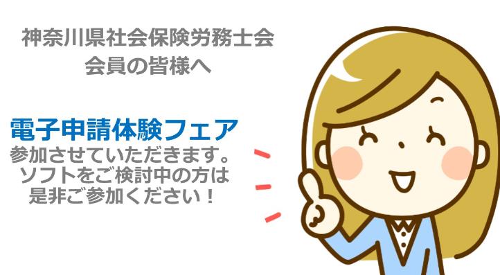 【参加決定】10月23日(火)神奈川県社会保険労務士会 電子申請フェア